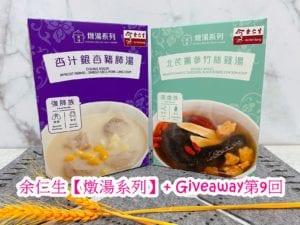 余仁生【燉湯系列】+ Giveaway第9回