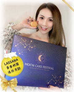 星空禮盒 ♥ 滋味奶皇 ►Lassana蛋香奶皇迷你月餅