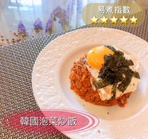 ❤煮食 の 【分享食譜系列❤韓國泡菜炒飯❤】